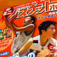 ミニバスケットボールの本!