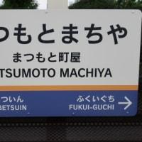 えちぜん鉄道 まつもと町屋駅