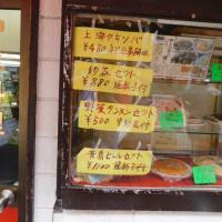 頑固そうに見える親父さんが一人で切り盛りする店「上海飯店」  価格もリーズナブルに!