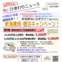 新潟県民・宿泊キャンペーン割引が10月31日宿泊まで期間延長!!