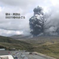 阿蘇残噴火