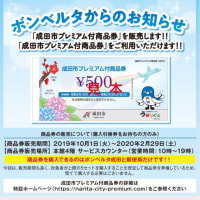 成田市プレミアム商品券