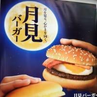 <gourmet>マクドナルド 濃厚とろ~り月見