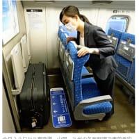 今日以降使えるダジャレ『2348』【経済】■新幹線「特大荷物」20日から事前予約制に…申し込み無いと1000円徴収