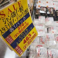 本日限り!丸上食品の餃子・焼売特価セール