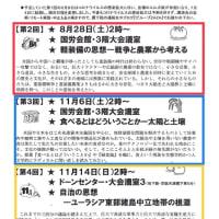 2021ZAZA連続講座藤原辰史さん第1回講演会ーーzoom参加ご希望の方は、明日(6月27日)までです!!