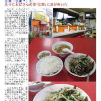 中華街のランチをまとめてみた その39「市場通り7」 江南「広東?」 おばさんが営んでいた料理店。2019惜しまれて閉店。