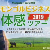 モンゴルビジネス体感ツアーのご紹介 【追記】