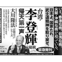 8月9日発売の#産経新聞 に『台湾・李登輝元総統 帰天第一声』『大中華帝国崩壊への序曲―中国の女神 洞庭湖娘娘、泰山娘娘/アフリカのズールー神の霊言―』の広告が掲載されました。