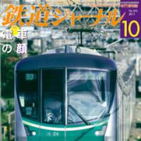 鉄道ジャーナル(RJ)2011年10月号