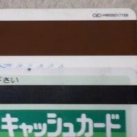 中國銀行のキャッシュカードで日本円を下してみました