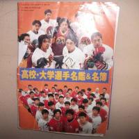 25年前のアイスホッケーマガジンの付録(高校・大学選手名鑑)が出て来た!