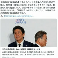 安倍一派【DHC】韓国で商売しながら日本で【嫌韓運動を扇動】批判が殺到、不買運動に!DHCコリアは謝罪もDHCテレビは開き直り!DHC、JR東海、アパホテルなど…安倍政権と一体化し歴史修正主義
