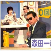 さよなら「いいとも!」 タモリさん「お昼の顔」32年間…台本なし