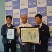 日本ハイコム(株)第17回印刷産業環境優良工場の「日本印刷産業連合会 会長賞」受賞した。