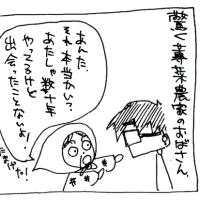 【まんが】夢11コマ〜蓴菜編~200204