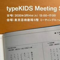 typeKIDS Meeting Spring 2020 開催のお知らせ