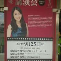 25日(水)遊佐町で講演