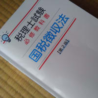 『税理士試験』-「国税徴収法」