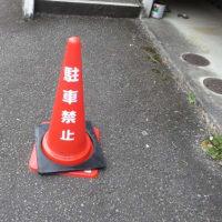 駐車禁止ポール