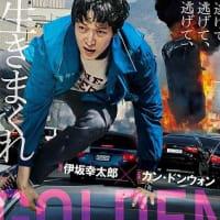 「ゴールデンスランバー」、伊坂幸太郎のミステリーを韓国で映画化!