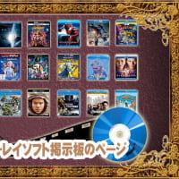 【3Dブルーレイソフト掲示板のページ】その3