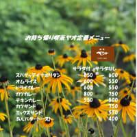 8/1~8/13日替わりお持ち帰りランチのお知らせ