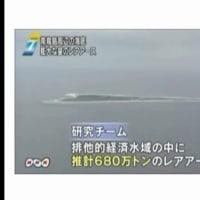 南鳥島で大量のレアアースを発見。(メモ)