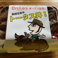 黒田庄和牛トータス丼!