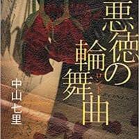 「悪徳の輪舞曲(ロンド)」 中山七里著 講談社
