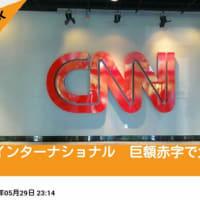 戦争屋フェイクメディア【米CNN】が日本石油タンカー攻撃は【イランだ】とニセ記事、作画ニセ映像を流す!CNNは大リストラ中、 米国民のほとんどは大手メディアの報道を信じていない!安倍と日本メディアも