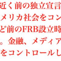 日本人のアメリカ歴史認識が彼らによってだまされていること。【手下の学者を使ってんです。】