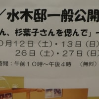 『脚本家/水木邸一般公開』10月の一般公開は26・27日の予定です@水木洋子邸