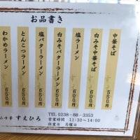 すえひろ(長井市)の白みそバターラーメン650円♪