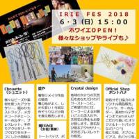 注目!アミアイリコンサート、「アイリーフェス」今年も横浜赤レンガ倉庫で元気になろう!