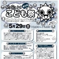 物部川こども祭 2016年5月29日 10時から15時 開催します