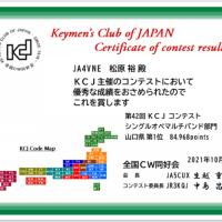 KCJコンテスト 山口県1位 賞状