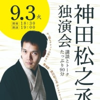 神田松之丞独演会(9/3)