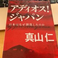 アディオス!ジャパン 真山仁を読む