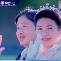 天皇、皇后両陛下のパレード「祝賀御列(おんれつ)の儀」と「万歳三唱」