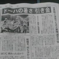 JOCが コケにされた 想定内 OR 想定外 ・・・・・!!???         № 7,387