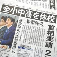 ☆学校閉鎖、NHK-Eテレの出番だ