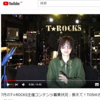 T☆ROCKS:7月の参加型イベント