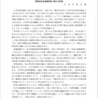 日本学術会議は「学問によって学問の自由にガイドラインを設けている」
