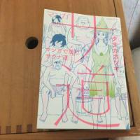 タナカカツキ 『サ道』1〜3巻