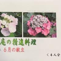 【6月の鎌倉不識庵】