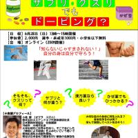 6月28日(日)サプリ・クスリ・ドーピングについて学ぼう!