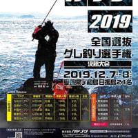 ハヤブサカップ2019 全国選抜グレ釣り選手権大会
