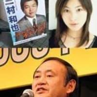菅さんは「見た目も偉そうで悪そう」広末のいとこ・三村和也さん指摘 ...