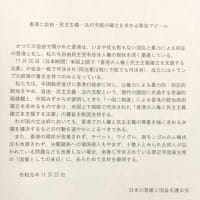 国会は香港の人権と民主主義の尊重を強く求める決議を